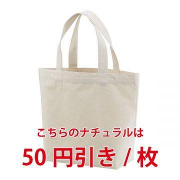 レギュラーキャンバストートバッグ(Sサイズ)019.ナチュラル