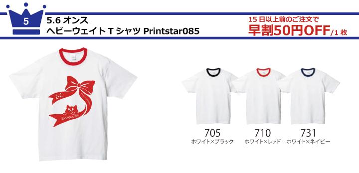 デザインTシャツ5 5.6オンス ヘビーウェイトTシャツPrintstar085