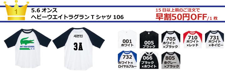 デザインTシャツ1ラグランTシャツ106
