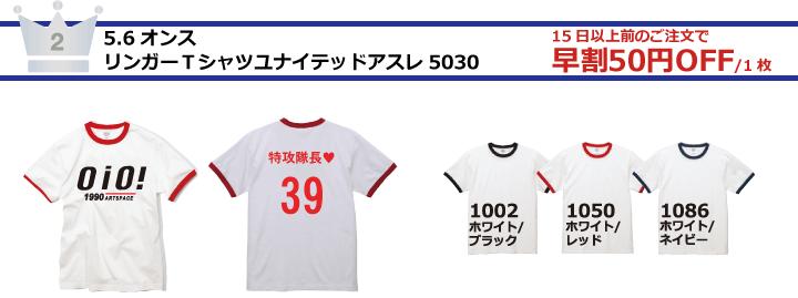 デザインTシャツ25.6オンス リンガーTシャツユナイテッドアスレ5030