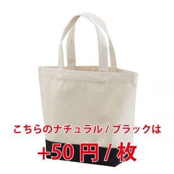 レギュラーキャンバストートバッグ(Sサイズ)5202.ナチュラル/ブラック(配色)