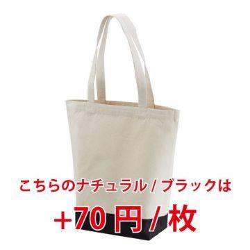 レギュラーキャンバストートバッグ(Mサイズ)5202.ナチュラル/ブラック(配色)