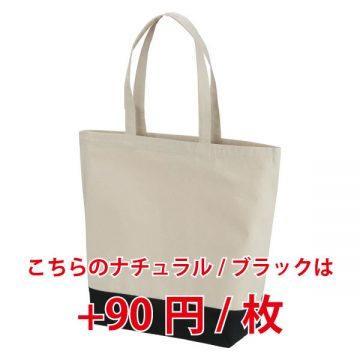 レギュラーキャンバストートバッグ(Lサイズ)5202.ナチュラル/ブラック