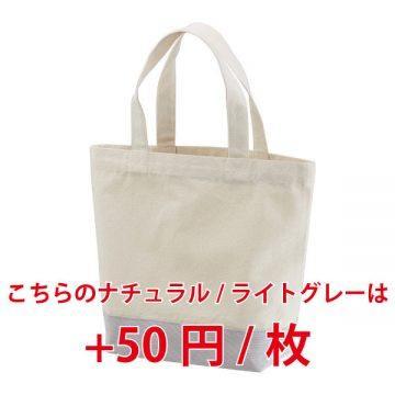 レギュラーキャンバストートバッグ(Sサイズ)5204.ナチュラル/ライトグレー(配色)