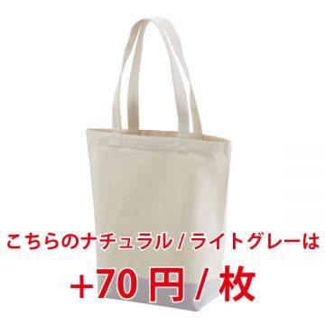 レギュラーキャンバストートバッグ(Mサイズ)5204.ナチュラル/ライトグレー(配色)