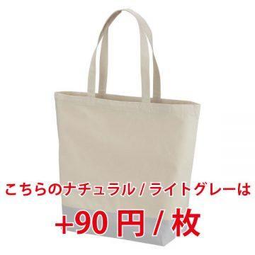 レギュラーキャンバストートバッグ(Lサイズ)5204.ナチュラル/ライトグレー