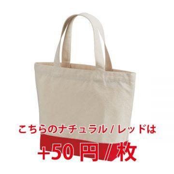 レギュラーキャンバストートバッグ(Sサイズ)5250.ナチュラル/レッド(配色)