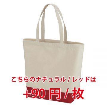 レギュラーキャンバストートバッグ(Lサイズ)5250.ナチュラル/レッド
