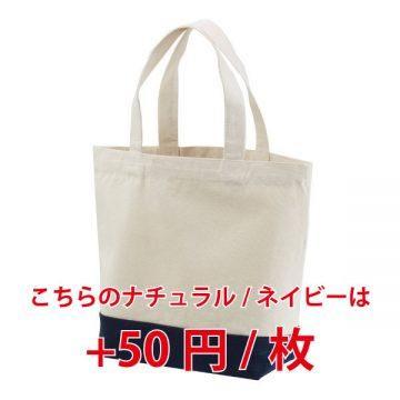 レギュラーキャンバストートバッグ(Sサイズ)5286.ナチュラル/ネイビー(配色)