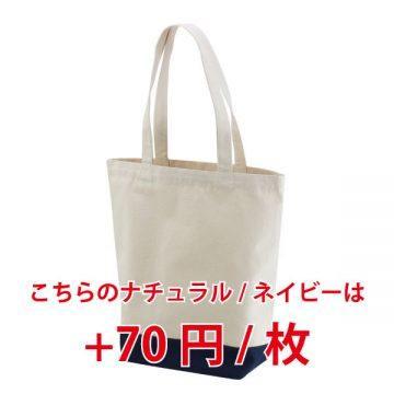 レギュラーキャンバストートバッグ(Mサイズ)5286.ナチュラル/ネイビー(配色)
