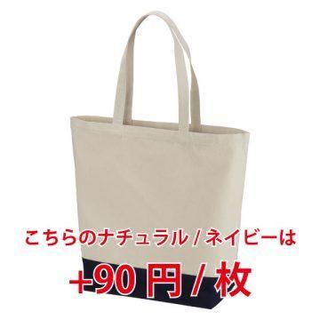 レギュラーキャンバストートバッグ(Lサイズ)5286.ナチュラル/ネイビー