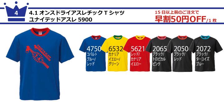 デザインTシャツ44.1オンスドライアスレチックTシャツ ユナイテッドアスレ5900