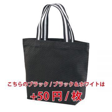 レギュラーキャンバストートバッグ(Sサイズ)9834.ブラック/ブラック&ホワイト(配色)