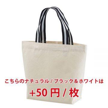 レギュラーキャンバストートバッグ(Sサイズ)9867.ナチュラル/ブラック&ホワイト(配色)