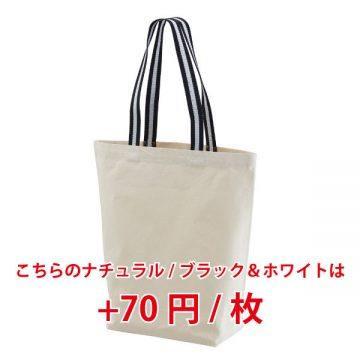 レギュラーキャンバストートバッグ(Mサイズ)9867.ナチュラル/ブラック&ホワイト(配色)