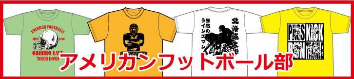 部活Tシャツアメフト部バナー