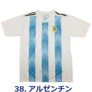 38.アルゼンチン