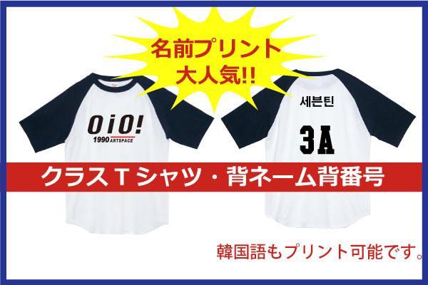#クラスTシャツ名前・背ネームプリント大人気