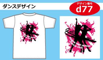 ダンス部デザインd77