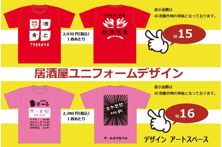 居酒屋ユニフォームデザイン15-16