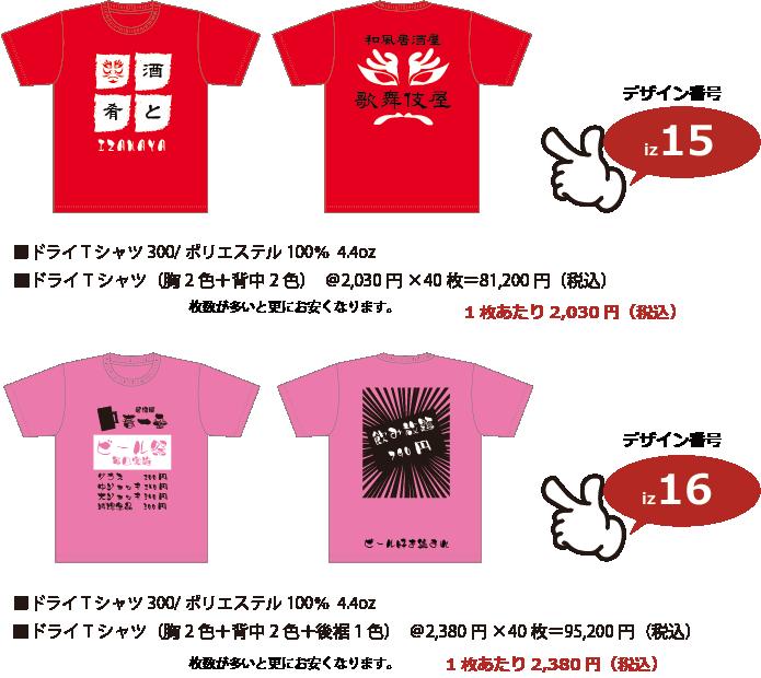 居酒屋ユニフォームTシャツ15-16p
