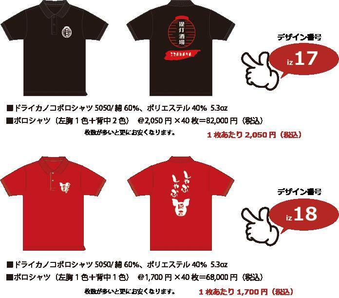 居酒屋ユニフォームTシャツ17-18p