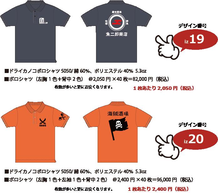 居酒屋ユニフォームTシャツ19-20p