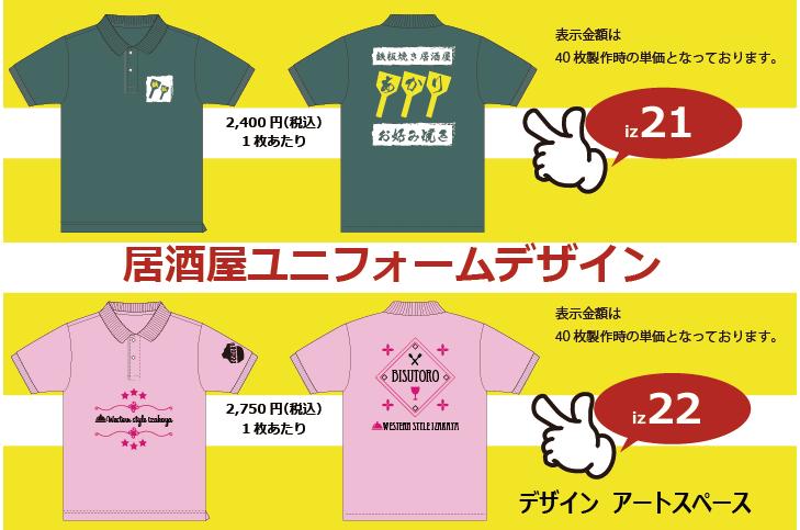 居酒屋ユニフォームデザイン21-22