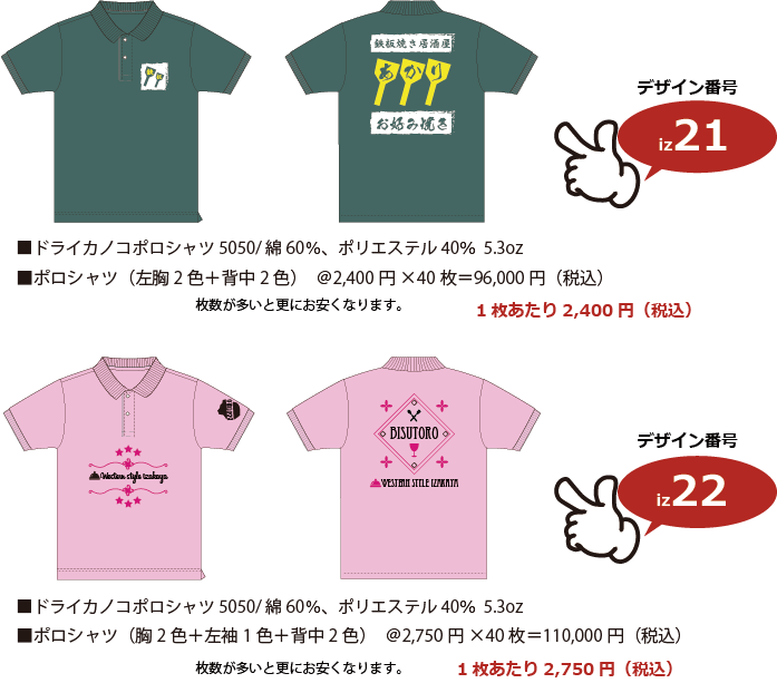居酒屋ユニフォームTシャツ21-22p