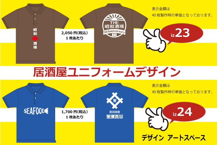 居酒屋ユニフォームデザイン23-24