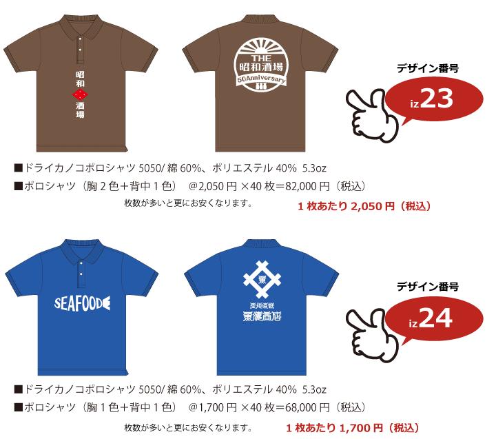居酒屋ユニフォームTシャツ23-24p