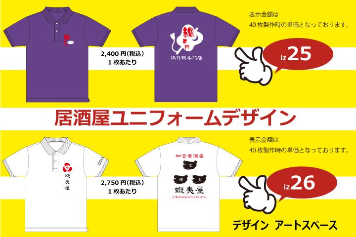 居酒屋ユニフォームデザイン25-26