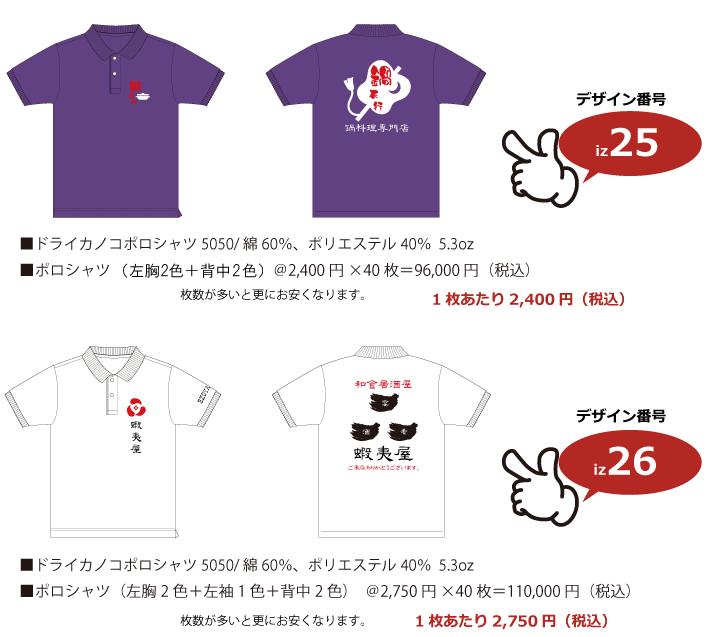 居酒屋ユニフォームTシャツ