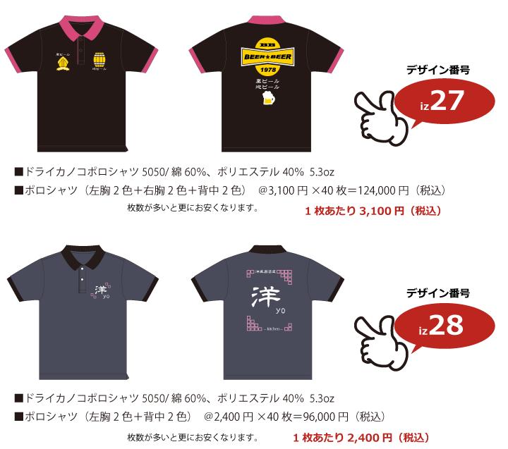 居酒屋ユニフォームTシャツ27-28p