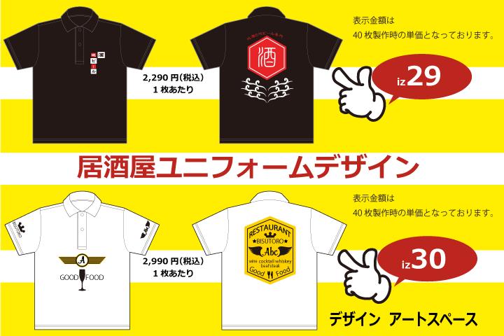 居酒屋ユニフォームデザイン25-2629-30