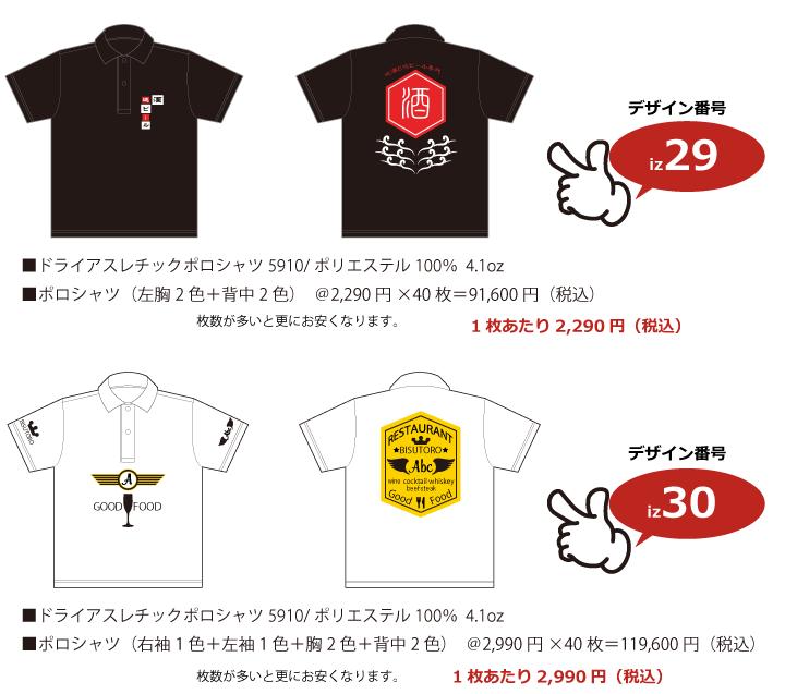 居酒屋ユニフォームTシャツ29-30p