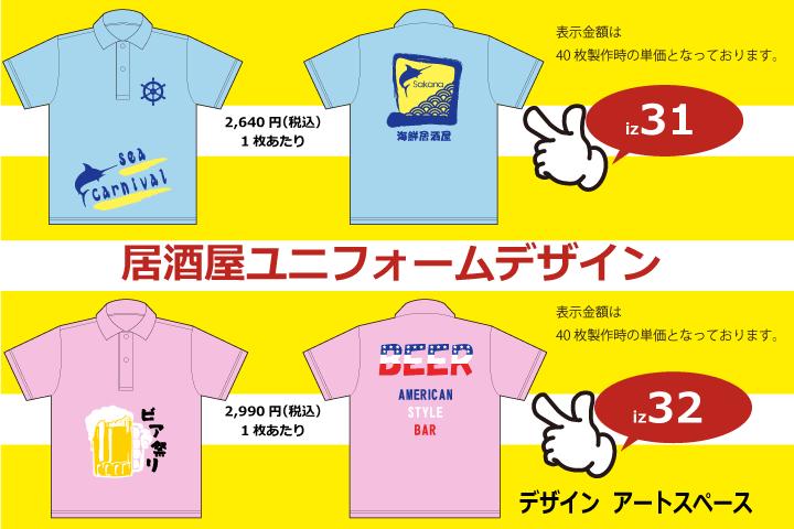 居酒屋ユニフォームデザイン31-32
