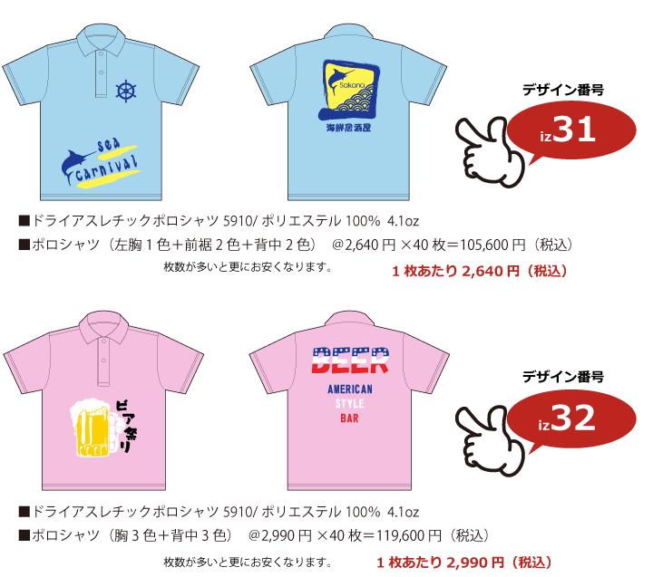 居酒屋ユニフォームTシャツ31-32p