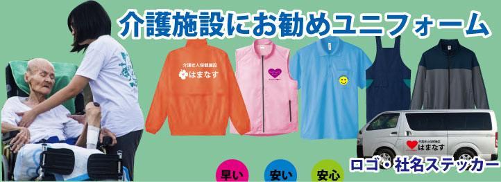 介護ユニフォームポロシャツを選ぶ