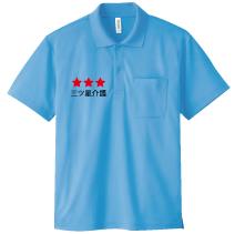 介護ポロシャツユニフォームドライ00351