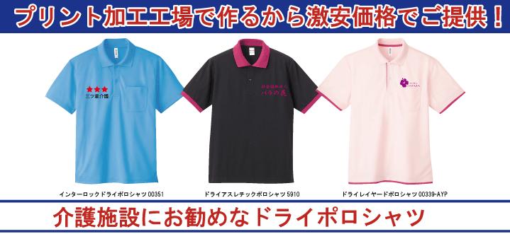 プリント加工工場で作るから激安価格でご提供!介護施設にお勧めなドライポロシャツ