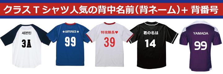 クラスTシャツ人気の背中名前(背ネーム)+背番号