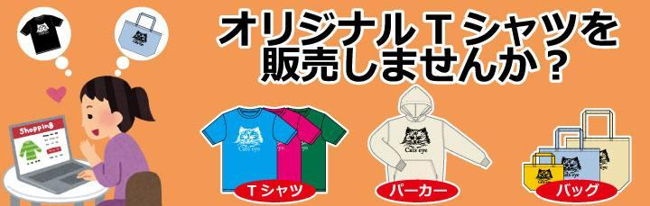 オリジナルTシャツを販売しませんか?