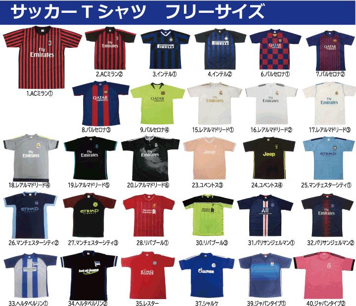 クラスTシャツフリーサイズのサッカーTシャツ