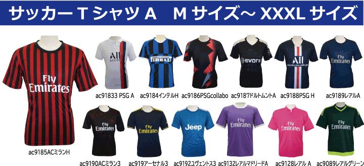サイズありサッカーTシャツ