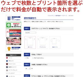 ウェブで枚数とプリント箇所を選ぶ だけで料金が自動で表示されます。