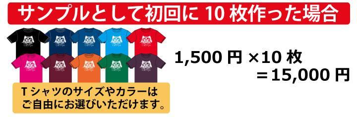 Tシャツ値段例1