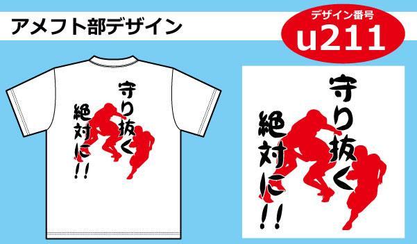 アメフト部デザインu211