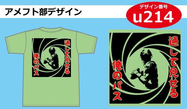 アメフト部デザインu214