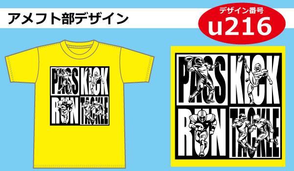 アメフト部デザインu216